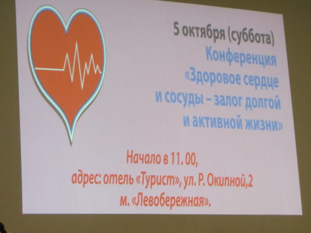 Конференция 5 октября 2013