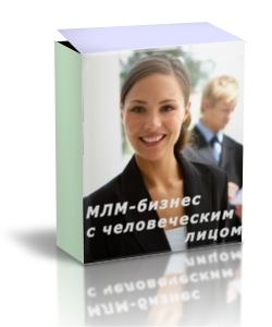 МЛМ-бизнес