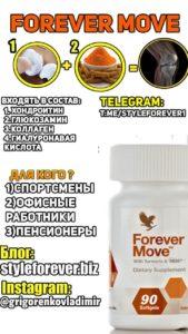 Форевер Мув