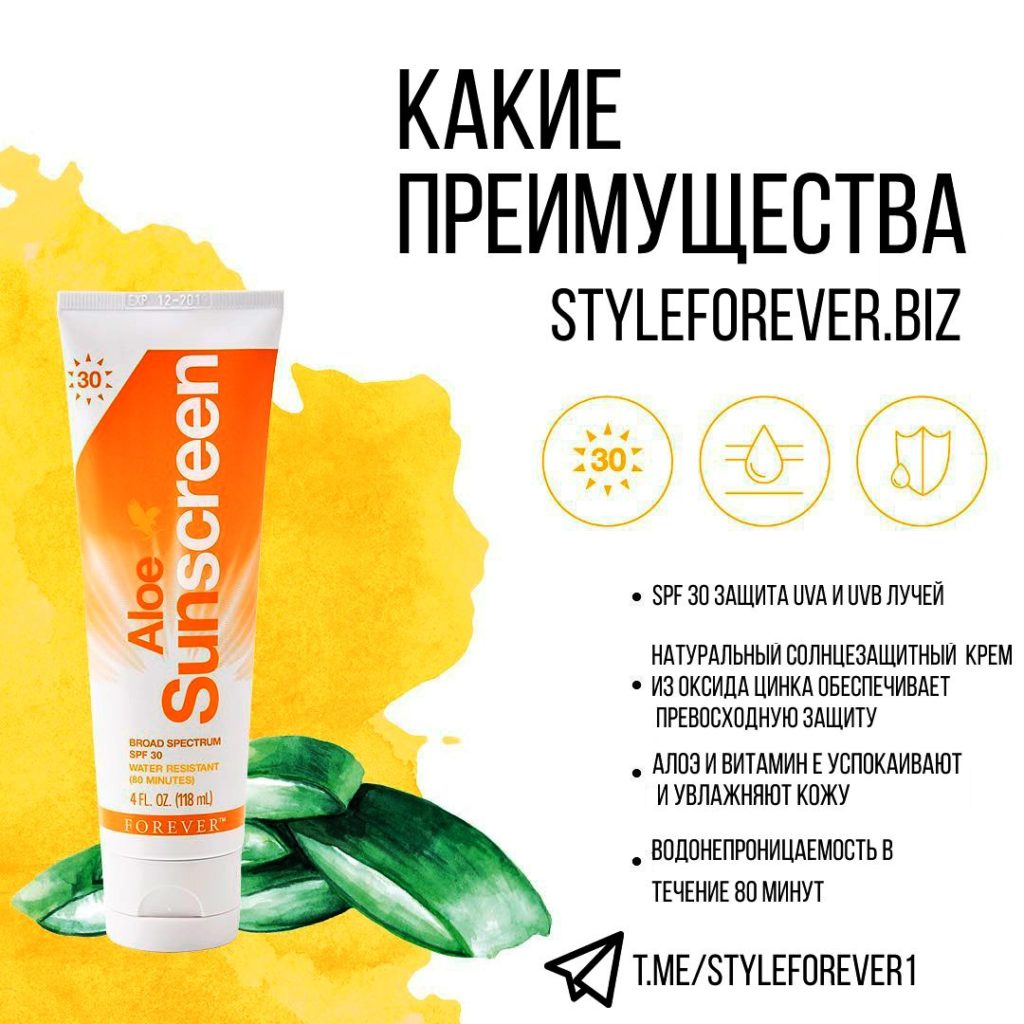 солнцезащитный крем spf