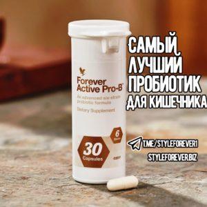 лучший пробиотик для кишечника