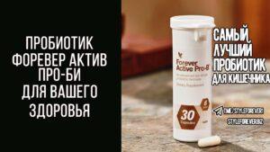 препарат пробиотик